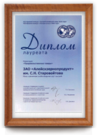 "XIII Regional Contest <br /><b>""Best Altai Product 2010""</b> <br />(Barnaul City)"
